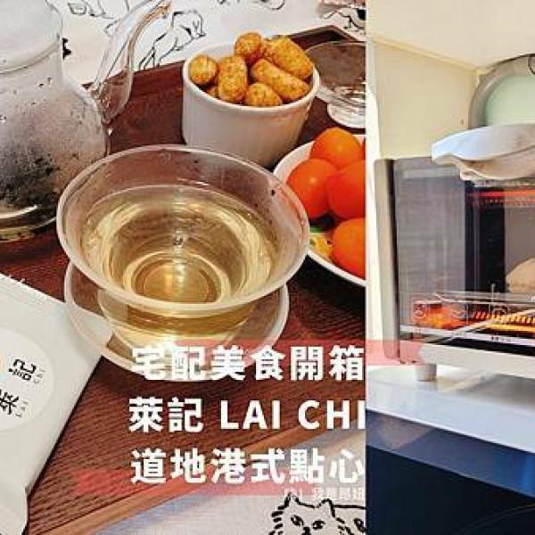 台北市 餐飲 港式粵菜 萊記
