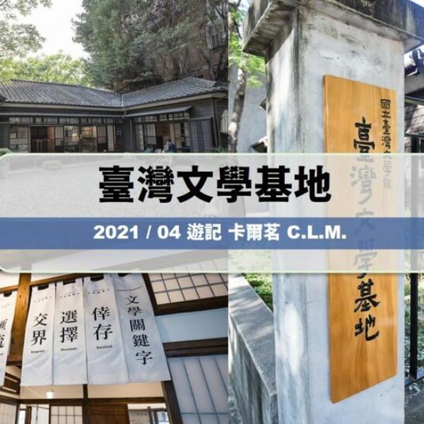 台北市 觀光 博物館‧藝文展覽 臺灣文學基地