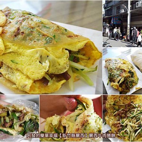 新竹縣 餐飲 麵食點心 關西牛肉捲餅
