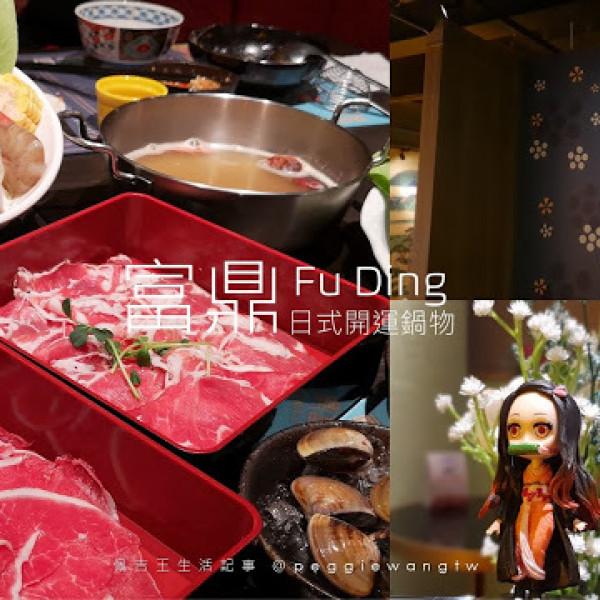 台北市 餐飲 鍋物 火鍋 富鼎日式開運鍋物(Hotelpoispois)
