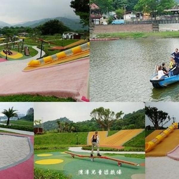 新北市 觀光 公園 灣潭兒童遊戲場