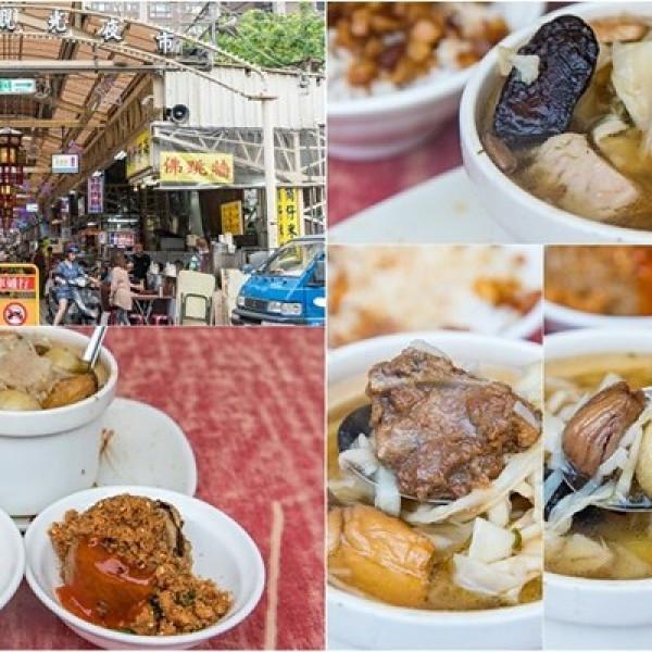 台北市 餐飲 台式料理 蒸好吃佛跳牆