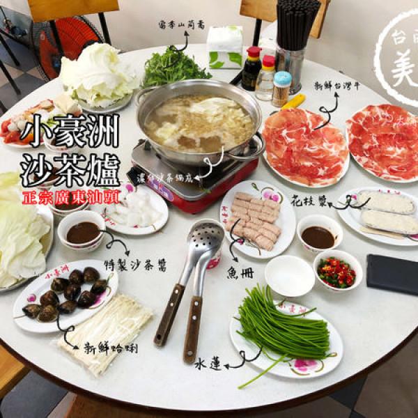 台南市 美食 餐廳 火鍋 沙茶、石頭火鍋 小豪洲沙茶爐