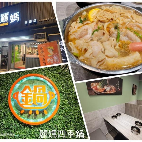 台北市 餐飲 鍋物 火鍋 麗媽四季鍋 南港店