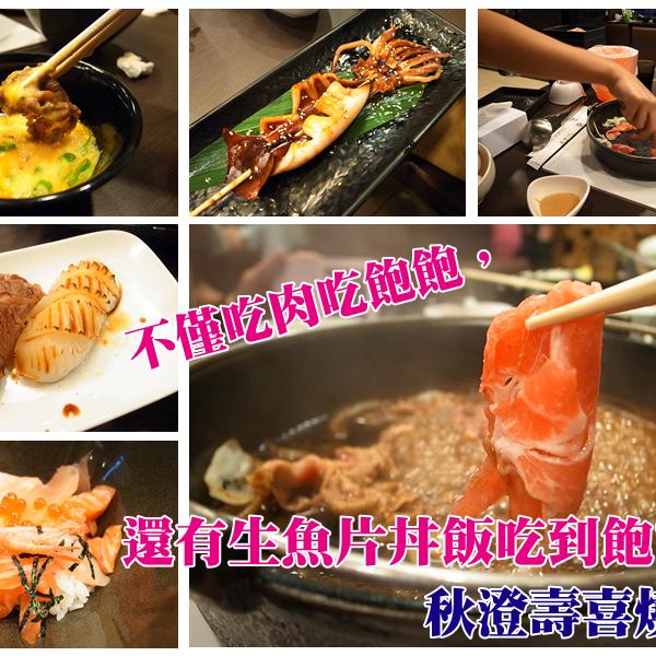 台南市 美食 餐廳 異國料理 日式料理 秋澄壽喜燒(健康店)