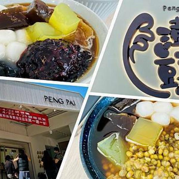 桃園市 餐飲 飲料‧甜點 甜點 澎湃豆花南崁店