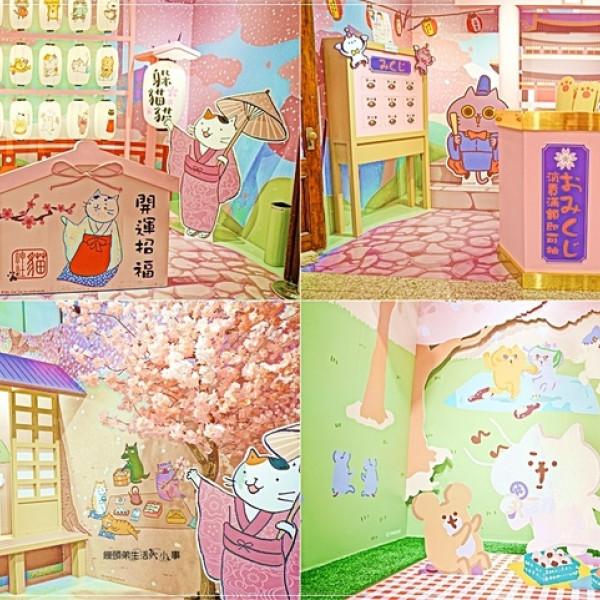 台北市 觀光 博物館‧藝文展覽 躲貓貓櫻花季快閃店