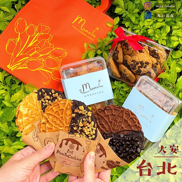 台北市 餐飲 飲料‧甜點 甜點 媽咪里啦手工餅乾