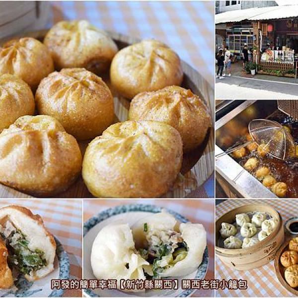新竹縣 餐飲 麵食點心 關西老街小籠包
