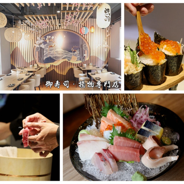 新北市 餐飲 日式料理 壽司‧生魚片 御壽司.揚物專門店