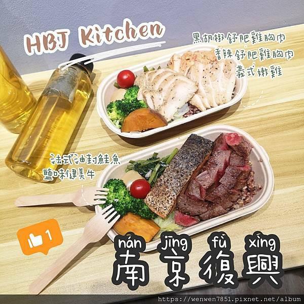台北市 餐飲 中式料理 HBJ Kitchen 舒肥健康