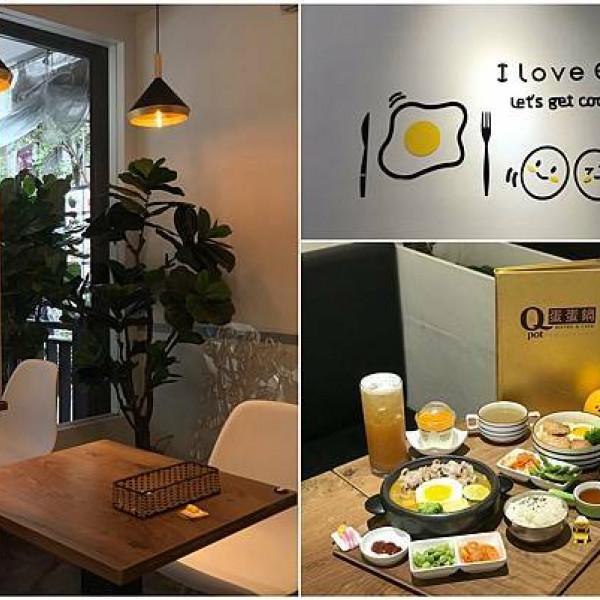 台北市 餐飲 鍋物 火鍋 QPOT蛋蛋鍋