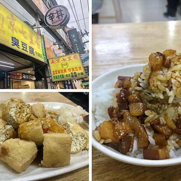 台北市 餐飲 夜市攤販小吃 南京七里香麻辣鴨血臭豆腐