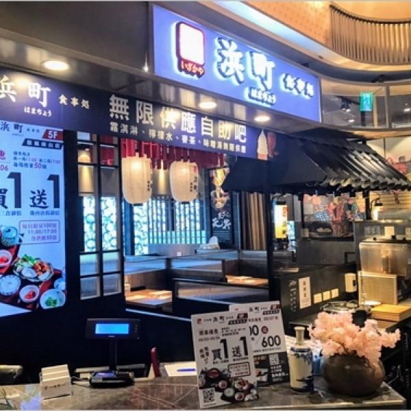 台北市 餐飲 燒烤‧鐵板燒 日本橋浜町食事処