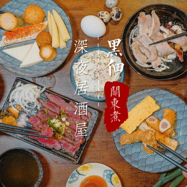 高雄市 餐飲 日式料理 黑佃關東煮