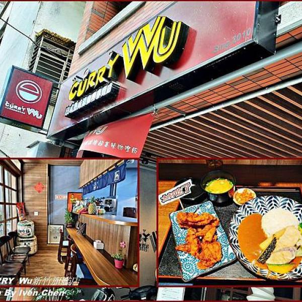 新竹市 餐飲 日式料理 CURRY Wu新竹旗艦店
