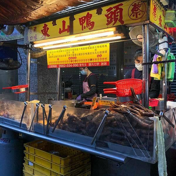 新北市 餐飲 夜市攤販小吃 蔡東山鴨頭