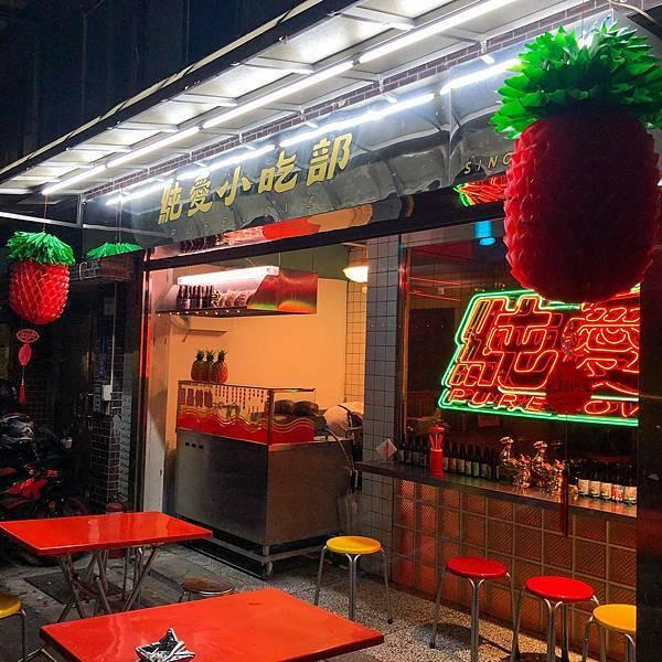 台北市 餐飲 中式料理 純愛小吃部