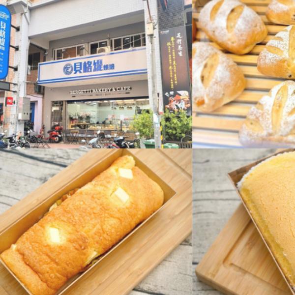 台南市 餐飲 糕點麵包 貝格緹烘焙