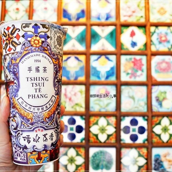 台北市 餐飲 飲料‧甜點 飲料‧手搖飲 清水茶香-民生東店