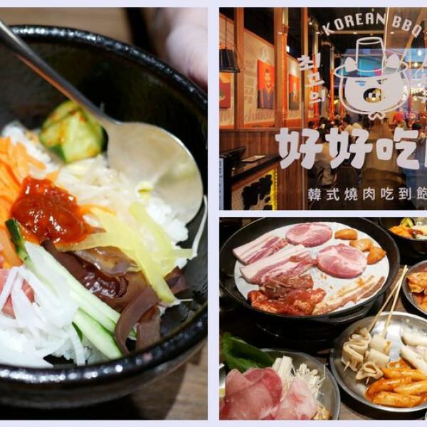 台中市 餐飲 燒烤‧鐵板燒 燒肉燒烤 好好吃肉一中店