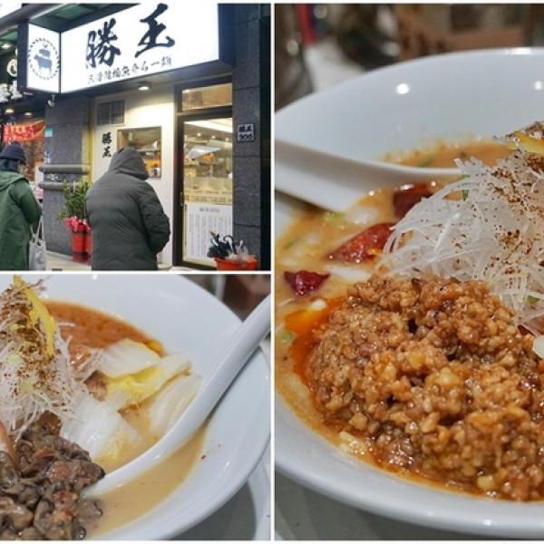 台北市 餐飲 日式料理 拉麵‧麵食 勝王