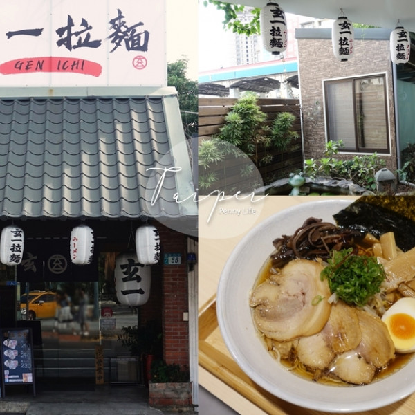 新北市 餐飲 日式料理 玄一拉麵