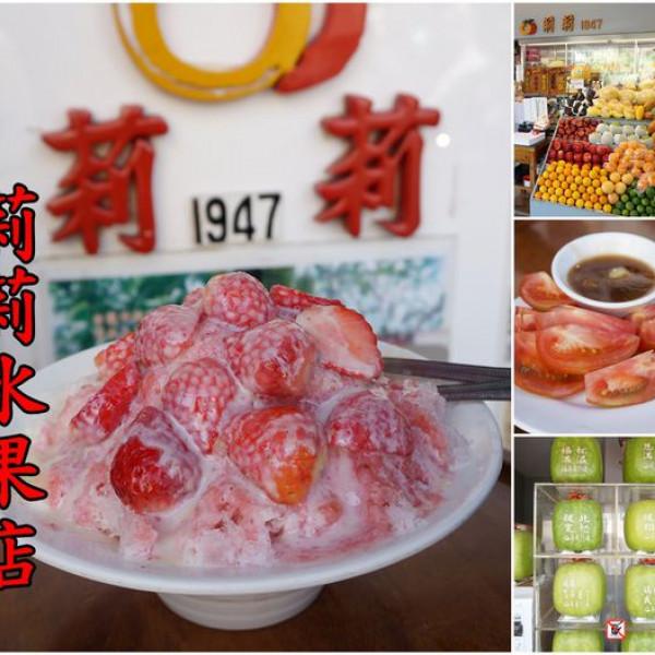 台南市 美食 餐廳 飲料、甜品 剉冰、豆花 莉莉水果店