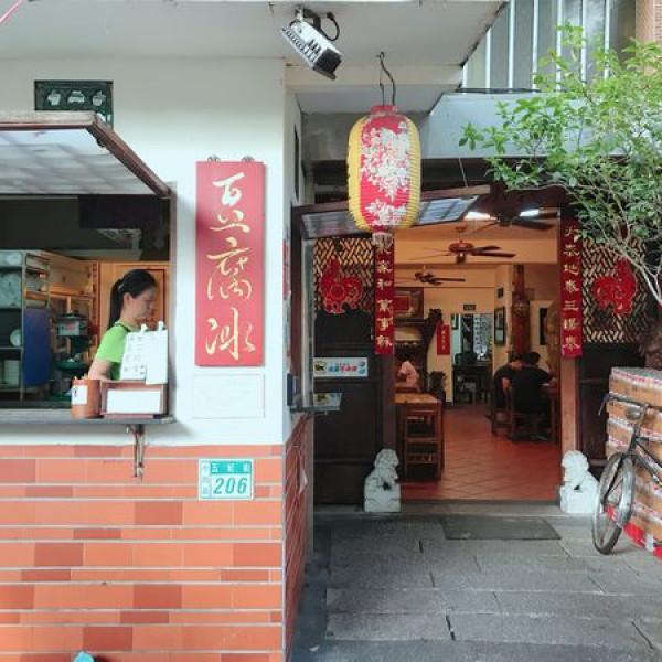 台南市 美食 餐廳 飲料、甜品 剉冰、豆花 懷舊小棧