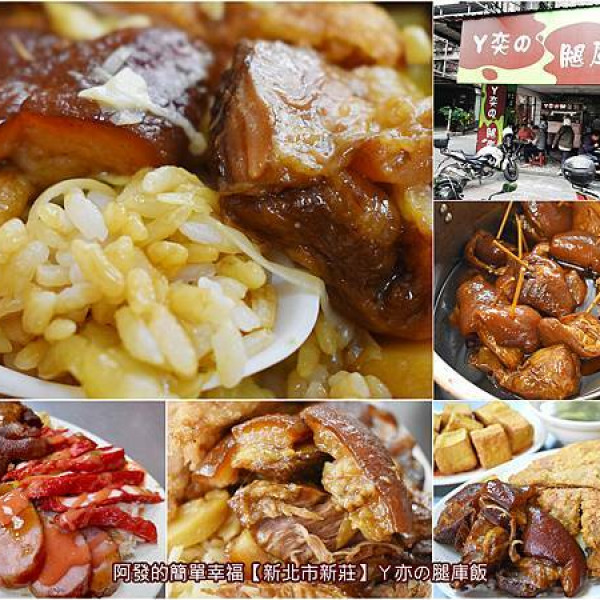 新北市 餐飲 台式料理 ㄚ亦の腿庫飯(阿亦腿庫飯)