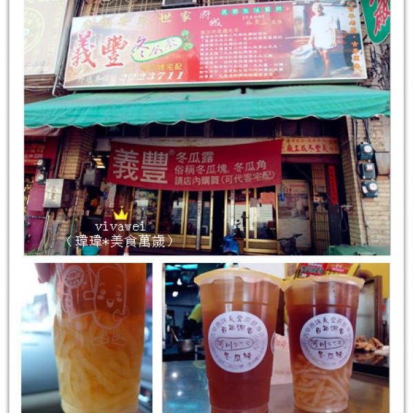 台南市 美食 餐廳 飲料、甜品 飲料專賣店 義豐阿川冬瓜茶
