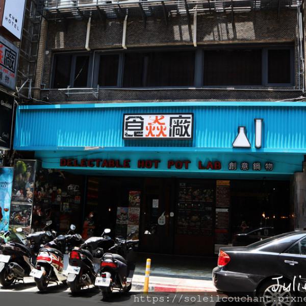 台北市 餐飲 鍋物 火鍋 食焱廠創意鍋物Delectable Hot Pot Lab
