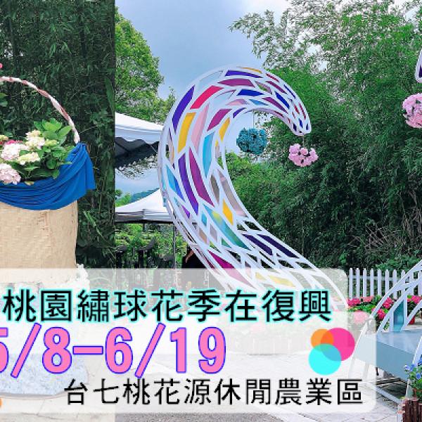 桃園市 觀光 觀光景點 台七桃花源休閒農業區