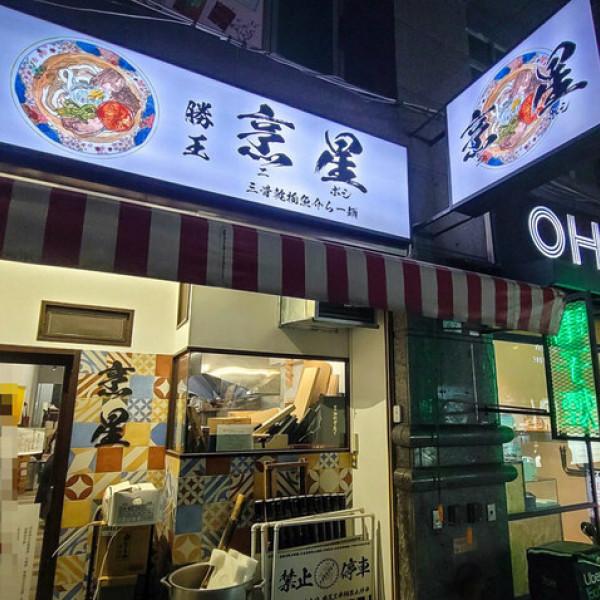台北市 餐飲 日式料理 拉麵‧麵食 烹星拉麵