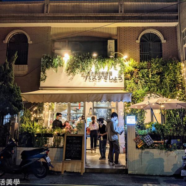新竹市 餐飲 義式料理 義大利生麵廚房