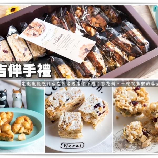 台南市 美食 餐廳 烘焙 麵包坊 葡吉食品有限公司