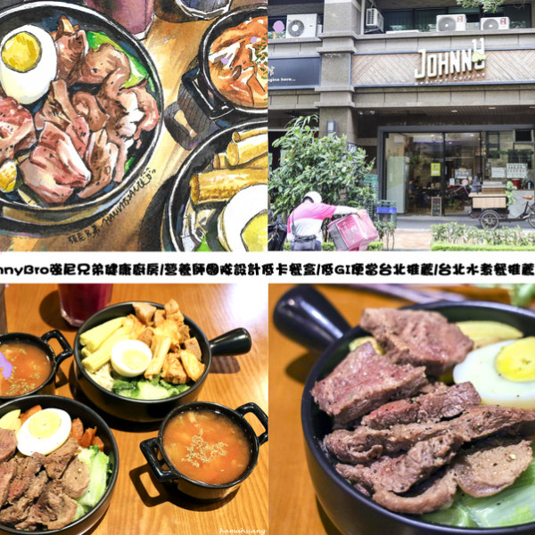 新北市 餐飲 中式料理 JohnnyBro強尼兄弟健康廚房
