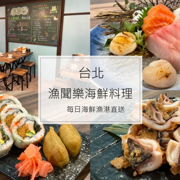 台北市 餐飲 日式料理 漁聞樂海鮮料理