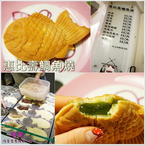 台南市 美食 餐廳 烘焙 烘焙其他 惠比壽鯛魚燒