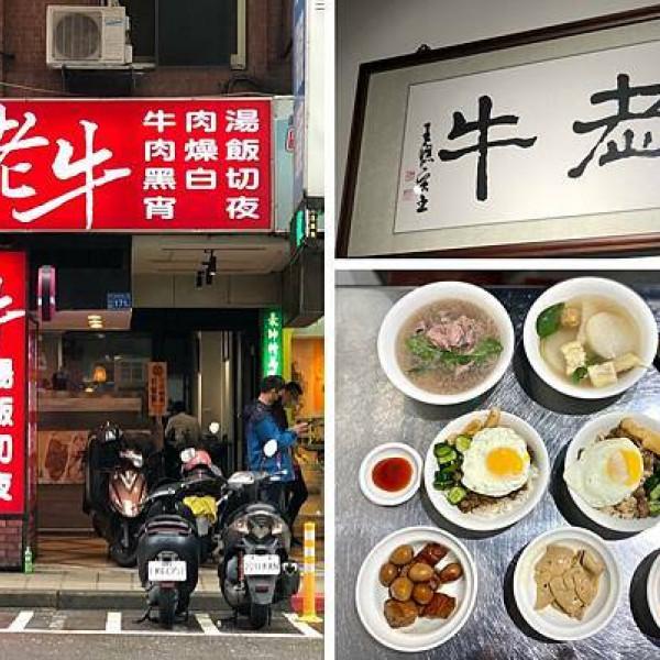 台北市 餐飲 台式料理 老牛牛肉肉燥飯販賣所