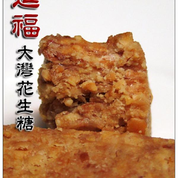 台南市 美食 餐廳 零食特產 零食特產 進福花生糖