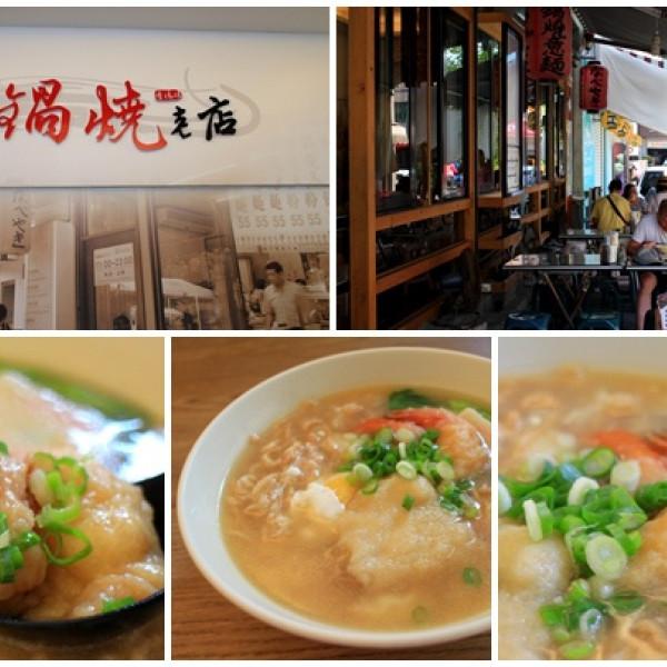 台南市 美食 餐廳 中式料理 麵食點心 民族鍋燒老店