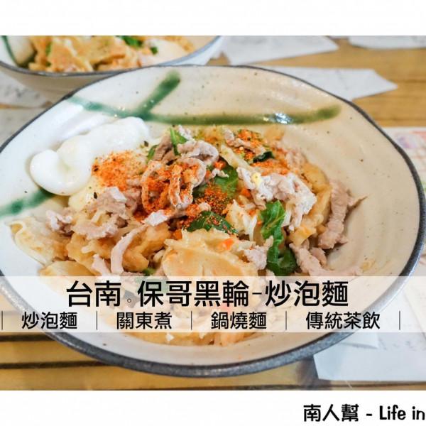 台南市 美食 餐廳 中式料理 麵食點心 保哥黑輪