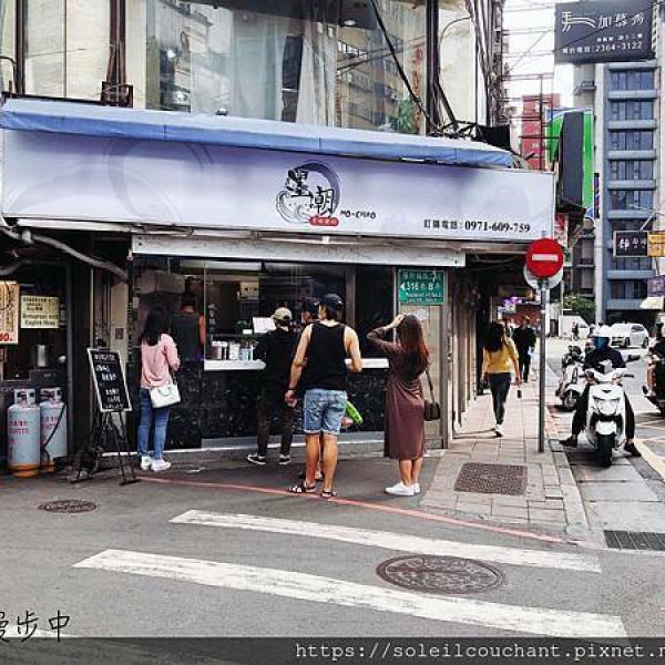 台北市 餐飲 飲料‧甜點 飲料‧手搖飲 公館墨潮青蛙撞奶