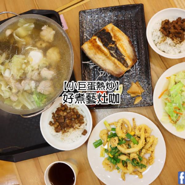 台北市 餐飲 台式料理 好煮藝灶咖(中崙店)
