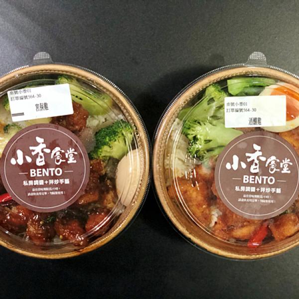 台北市 餐飲 中式料理 小香食堂 X 無限廚房(大安店)