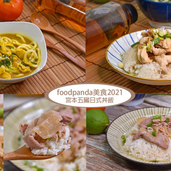 新北市 餐飲 日式料理 宮本五臟日式丼飯