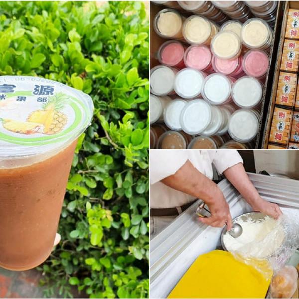 台南市 餐飲 飲料‧甜點 冰店 富源冰菓部