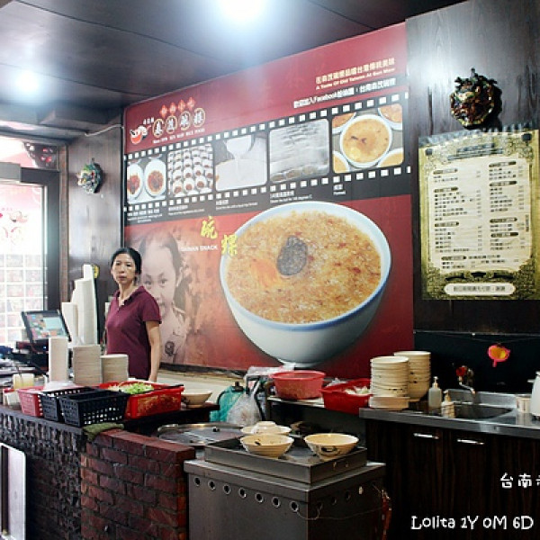 台南市 美食 餐廳 中式料理 小吃 森茂碗粿(赤崁店)