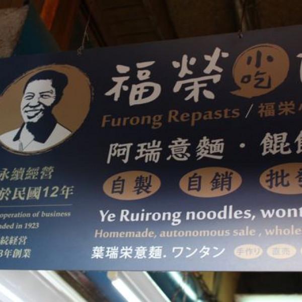 台南市 美食 餐廳 中式料理 小吃 福榮小吃店(阿瑞意麵)